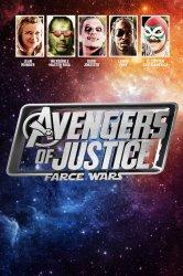 Смотреть Мстители справедливости: И смех, и грех онлайн в HD качестве 720p