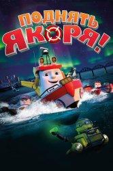 Смотреть Поднять якоря! онлайн в HD качестве 720p