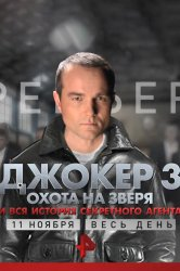 Смотреть Джокер 3. Охота на зверя онлайн в HD качестве 720p