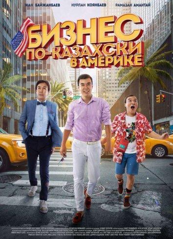 Смотреть Бизнес по-казахски в Америке онлайн в HD качестве 720p