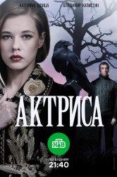 Смотреть Актриса онлайн в HD качестве 720p
