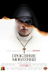 Смотреть Проклятие монахини онлайн в HD качестве 720p