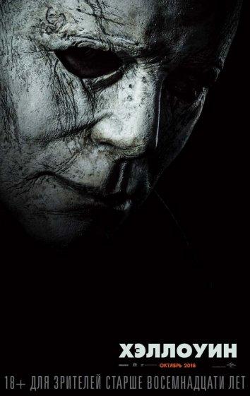 Смотреть Хэллоуин (2018) онлайн в HD качестве 720p