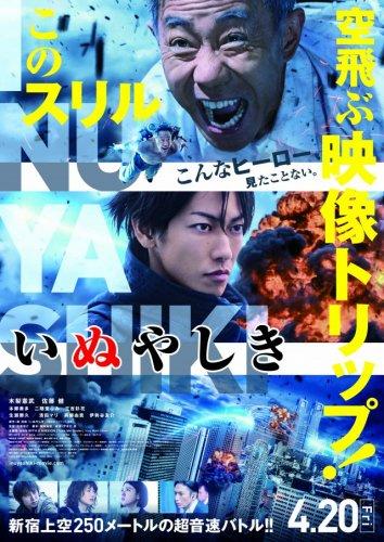 Смотреть Инуясики онлайн в HD качестве 720p