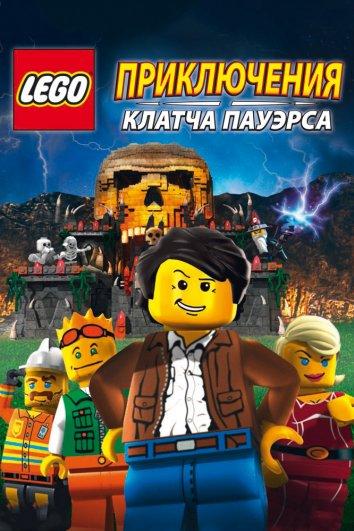 Смотреть Lego: Приключения Клатча Пауэрса онлайн в HD качестве 720p