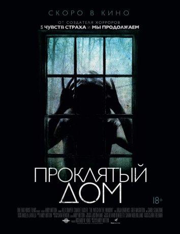 Смотреть Проклятый дом / Ведьма в окне онлайн в HD качестве 720p