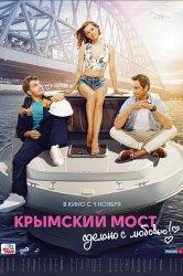 Смотреть Крымский мост. Сделано с любовью! онлайн в HD качестве 720p