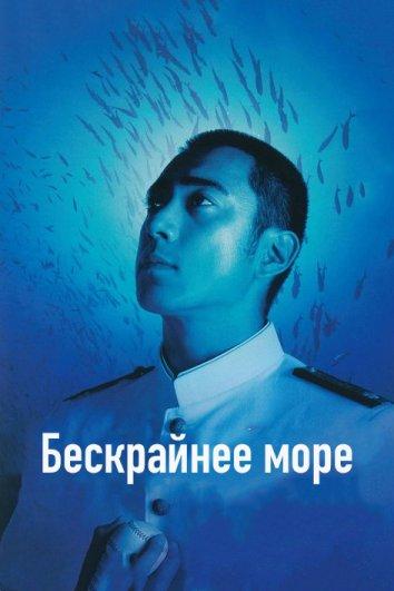 Смотреть Бескрайнее море онлайн в HD качестве 720p