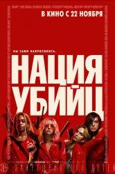 Смотреть Нация убийц онлайн в HD качестве 720p