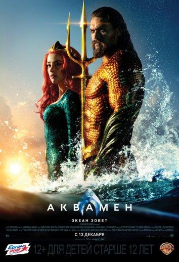 Смотреть Аквамен онлайн в HD качестве 720p
