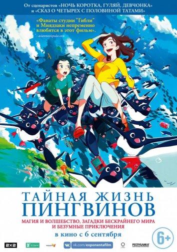 Смотреть Тайная жизнь пингвинов онлайн в HD качестве 720p