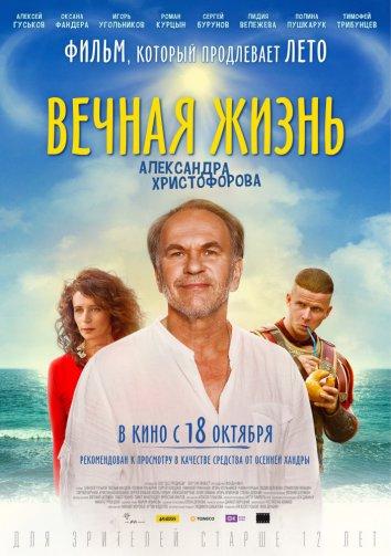 Смотреть Вечная жизнь Александра Христофорова онлайн в HD качестве 720p
