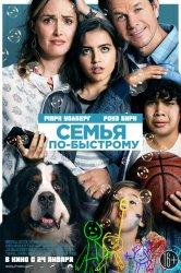 Смотреть Семья по-быстрому онлайн в HD качестве 720p