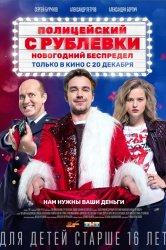 Смотреть Полицейский с Рублёвки. Новогодний беспредел онлайн в HD качестве 720p