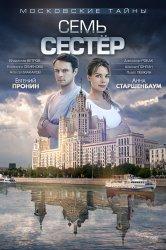 Смотреть Московские тайны. Семь сестер онлайн в HD качестве 720p