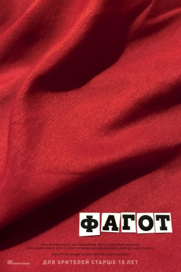 Смотреть Фагот онлайн в HD качестве 720p