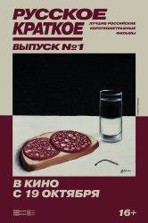 Смотреть Русское Краткое. Выпуск 1 онлайн в HD качестве 720p