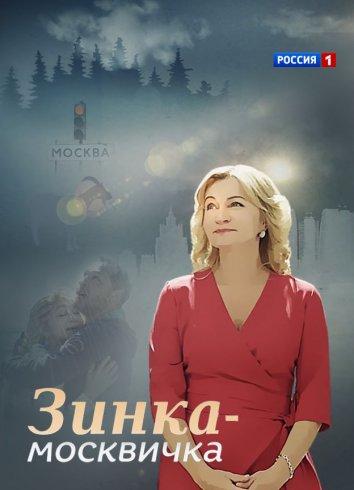 Смотреть Зинка-москвичка онлайн в HD качестве 720p