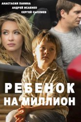 Смотреть Ребёнок на миллион онлайн в HD качестве 720p