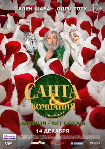 Смотреть Санта и компания онлайн в HD качестве 720p