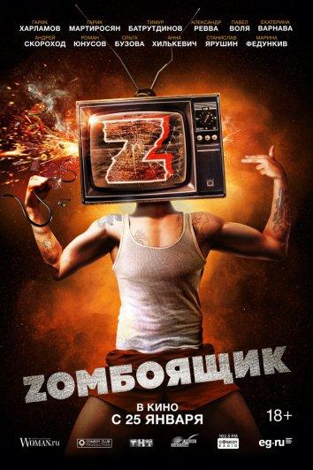 Смотреть Zомбоящик онлайн в HD качестве 720p