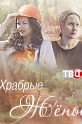 Смотреть Храбрые жёны онлайн в HD качестве 720p
