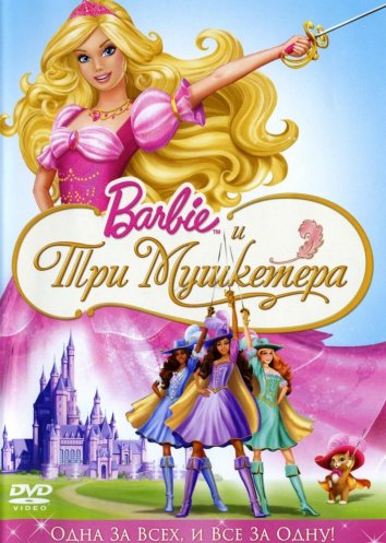 Смотреть Барби и три мушкетера онлайн в HD качестве 720p