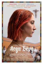 Смотреть Леди Бёрд онлайн в HD качестве 720p