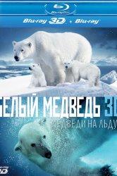 Смотреть Полярные медведи онлайн в HD качестве