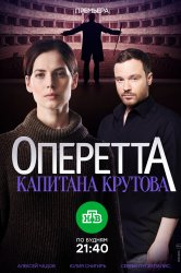 Смотреть Оперетта капитана Крутова онлайн в HD качестве 720p