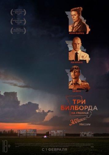 Смотреть Три билборда на границе Эббинга, Миссури онлайн в HD качестве 720p
