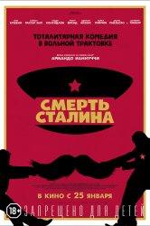 Смотреть Смерть Сталина онлайн в HD качестве 720p