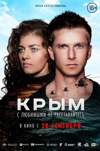 Смотреть Крым онлайн в HD качестве 720p