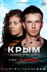 Смотреть Крым онлайн в HD качестве