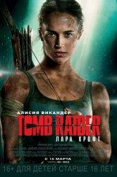 Смотреть Tomb Raider: Лара Крофт онлайн в HD качестве