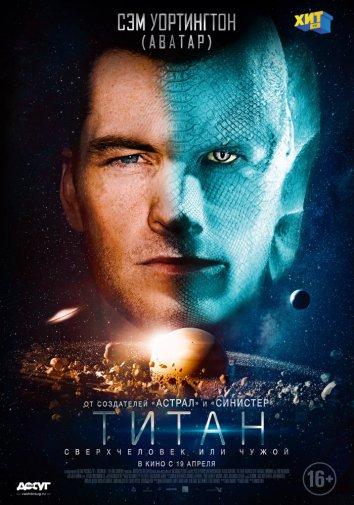 Смотреть Титан онлайн в HD качестве 720p
