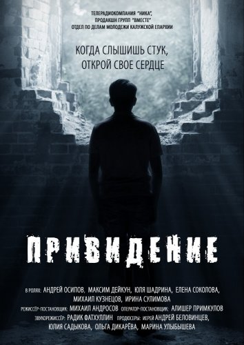 Смотреть Привидение онлайн в HD качестве 720p