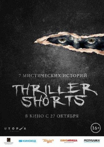 Смотреть Thriller shorts онлайн в HD качестве 720p