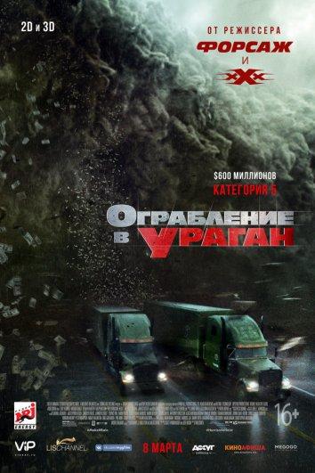 Смотреть Ограбление в ураган онлайн в HD качестве 720p