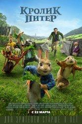 Смотреть Кролик Питер онлайн в HD качестве 720p