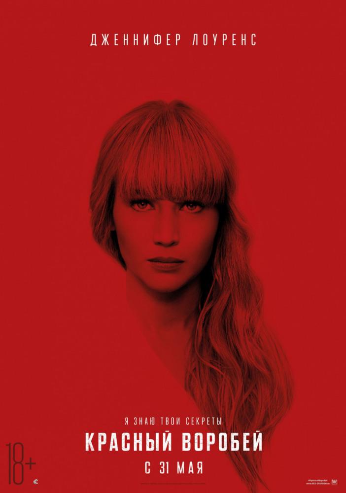смотреть фильм красный воробей онлайн бесплатно в хорошем