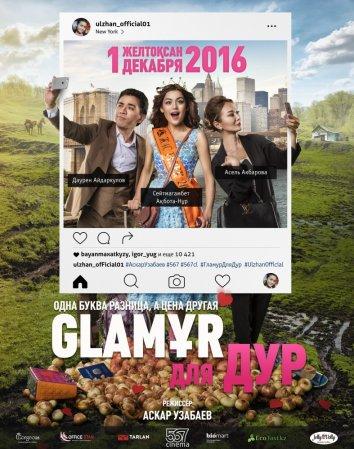 Смотреть Гламур для дур / Glaмұр для дур онлайн в HD качестве 720p