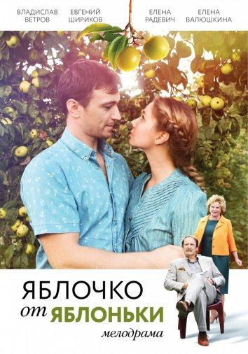 Смотреть Яблочко от яблоньки онлайн в HD качестве 720p