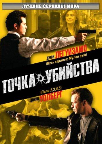 Смотреть Точка убийства онлайн в HD качестве 720p