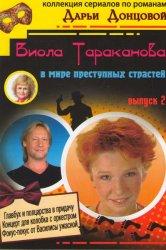 Смотреть Виола Тараканова онлайн в HD качестве 720p