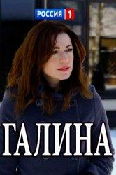 Смотреть Галина онлайн в HD качестве