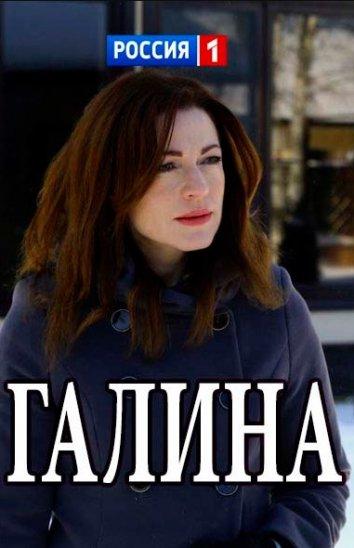 Смотреть Галина онлайн в HD качестве 720p