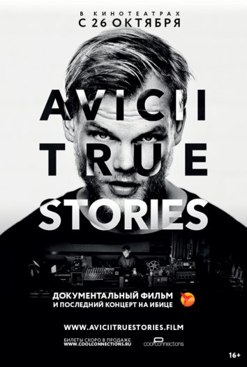 Смотреть Авичи: Правдивые истории онлайн в HD качестве 720p