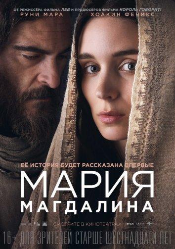 Смотреть Мария Магдалина онлайн в HD качестве 720p