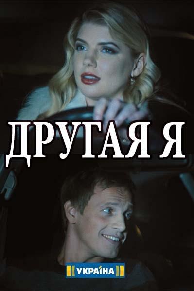 Другая я (2018)